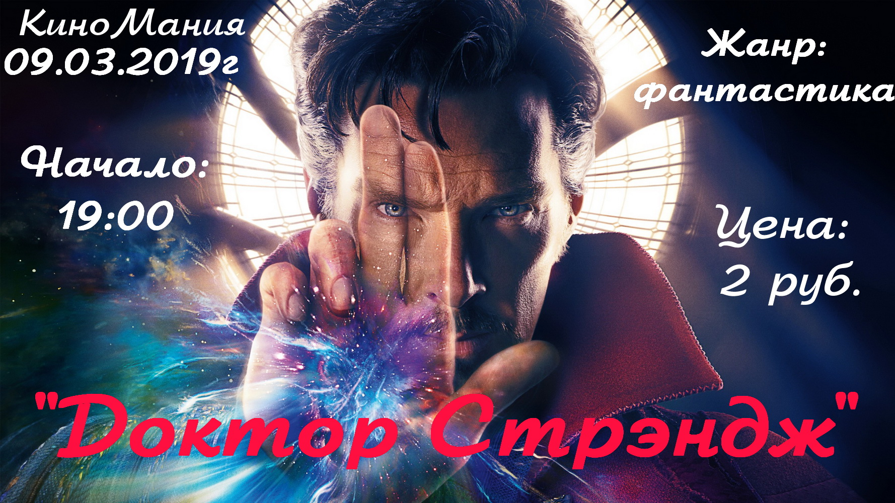 doctor-strange-2560x1440-benedict-cumberbatch-best-movies-10747