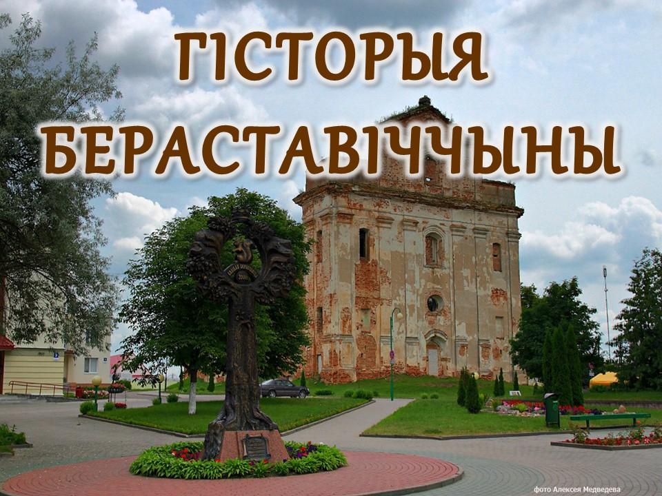 Гісторыя Бераставіччыны