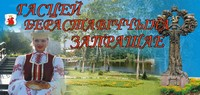 Календарь культурных событий Берестовицкого района на 2018