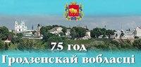 75 Гродненской области