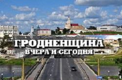 Гродненская область ВиС